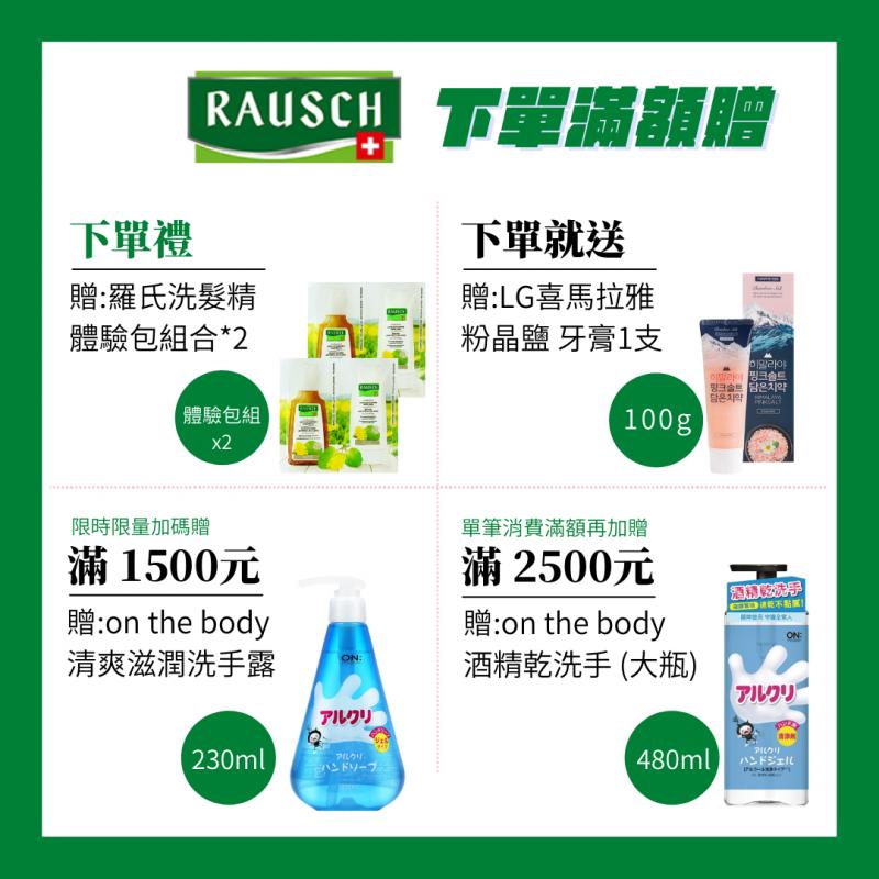 Rausch羅氏202110活動